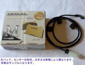 F48 X1 xDrive 18d HT20 16/10〜 DIXCEL Mタイプ 【フロント】ブレーキパッド+センサー[即納]