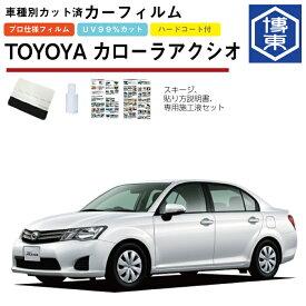 カーフィルム カローラアクシオ160系用 H24/5〜 車種別カット済リア1台分セット トヨタ(TOYOTA)