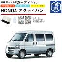 カーフィルム アクティバン HH5/6系用 H11/7〜H30/7 車種別カット済リア1台分セット ホンダ(HONDA)