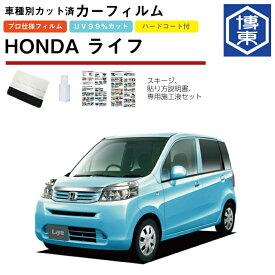 カーフィルム ライフ JC系用 H20/11〜H26/4 車種別カット済リア1台分セット ホンダ(HONDA)