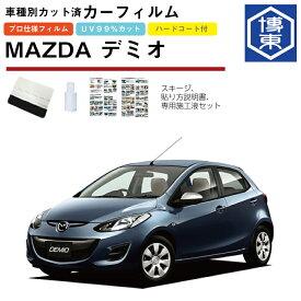 カーフィルム デミオ DE系用 H19/7〜H26/9 車種別カット済リア1台分セット マツダ(MAZDA)