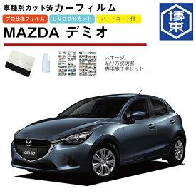 カーフィルム デミオ DJ系用 H26/9〜 車種別カット済リア1台分セット マツダ(MAZDA)