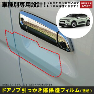 C3用(H29/7〜)車種別設計ドアノブ生活傷保護プロテクションフィルム シトロエン(CITROEN)傷防止シート