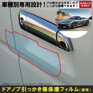 ポルトフィーノ用(H30/2〜)車種別設計ドアノブ生活傷保護プロテクションフィルム フェラーリ(FERRARI)傷防止シート
