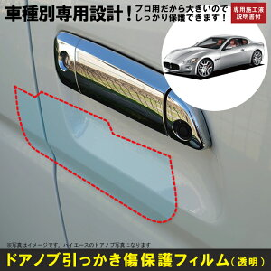 グラントゥーリズモ用(H19/10〜R2/6)車種別設計ドアノブ生活傷保護プロテクションフィルム マセラティ(MASERATI)傷防止シート