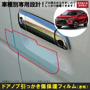 エクリプスクロス GK系用(H30/3〜)車種別設計ドアノブ生活傷保護プロテクションフィルム 三菱(MITSUBISHI)傷防止シート