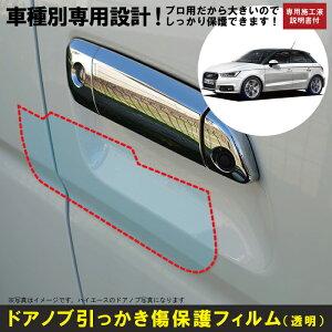 A1 スポーツバック(H24/6〜R1/9)車種別設計ドアノブ生活傷保護プロテクションフィルム アウディ(Audi)傷防止シート