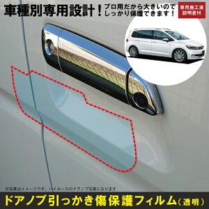 ゴルフトゥーラン用(H28/1〜)車種別設計ドアノブ生活傷保護プロテクションフィルム フォルクスワーゲン(VW)傷防止シート