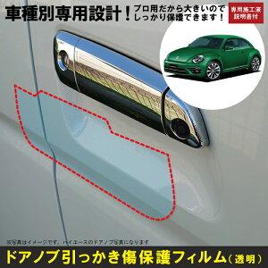 ザ・ビートル用(H24/4〜)車種別設計ドアノブ生活傷保護プロテクションフィルム フォルクスワーゲン(VW)傷防止シート