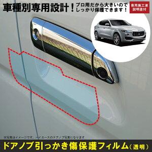 レヴァンテ用(H28/9〜)車種別設計ドアノブ生活傷保護プロテクションフィルム マセラティ(MASERATI)傷防止シート