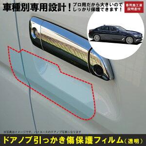 5シリーズ セダン G30系用(H29/2〜)車種別設計ドアノブ生活傷保護プロテクションフィルム (BMW)傷防止シート