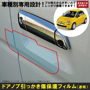 500用(H20/3〜)車種別設計ドアノブ生活傷保護プロテクションフィルム フィアット(FIAT)傷防止シート