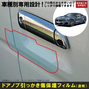 8シリーズ クーペ G15系用(H30/11〜)車種別設計ドアノブ生活傷保護プロテクションフィルム (BMW)傷防止シート