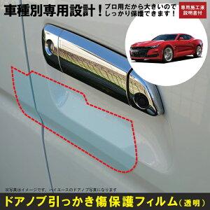 カマロ用(H29/11〜)車種別設計ドアノブ生活傷保護プロテクションフィルム シボレー(CHEVROLET)傷防止シート