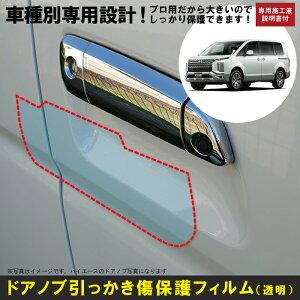 デリカD:5 CV系用(H19/1〜)車種別設計ドアノブ生活傷保護プロテクションフィルム 三菱(MITSUBISHI)傷防止シート