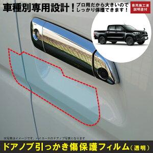 ハイラックスピックアップ 125系用(H29/9〜)車種別設計ドアノブ生活傷保護プロテクションフィルム トヨタ(TOYOTA)傷防止シート