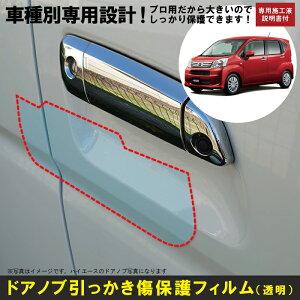 ムーヴ LA150S系用(H26/12〜)車種別設計ドアノブ生活傷保護プロテクションフィルム ダイハツ(DAIHATSU)傷防止シート
