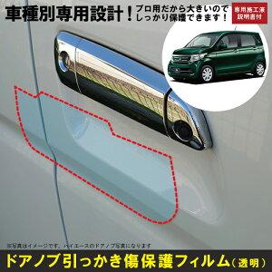 N-WGN・カスタム JH1/JH2系用(H25/11〜R1/8)車種別設計ドアノブ生活傷保護プロテクションフィルム ホンダ(HONDA)傷防止シート