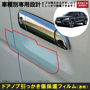 Q2用(H29/4〜)車種別設計ドアノブ生活傷保護プロテクションフィルム アウディ(Audi)傷防止シート