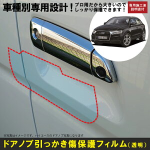 Q3用(H24/5〜R1/9)車種別設計ドアノブ生活傷保護プロテクションフィルム アウディ(Audi)傷防止シート