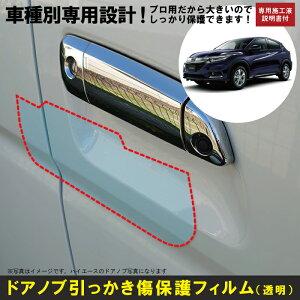 ヴェゼル RU系用(H25/12〜)車種別設計ドアノブ生活傷保護プロテクションフィルム ホンダ(HONDA)傷防止シート