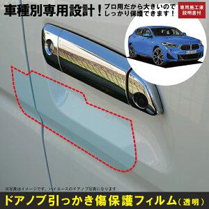 X2 F49系用(H30/4〜)車種別設計ドアノブ生活傷保護プロテクションフィルム (BMW)傷防止シート