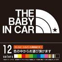 THE BABY IN CAR 星柄(ベビーインカ—)ステッカー パロディ シール 赤ちゃんを乗せています(12色から選べます)