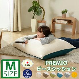 ビーズクッション 大きい Mサイズ 人をダメにするソファ 「和楽の葵PREMIO-M」 極小ビーズ A862 日本製 座椅子 フロアチェアにも 白鶴 プレゼント 新生活 2020