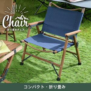 アウトドア チェア コンパクト チェア 室内 おすすめ 折り畳みチェア アウトドア おしゃれ 軽量 キャンプ椅子 キャンプチェア 携帯 チェアー ネイビー オリーブ ベージュ 送料無料