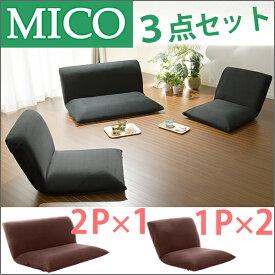 ソファ 座椅子 ローソファー こたつ 14段階リクライニングソファ1人掛け×2&2人掛け×1の三点セット!「MICO」 白鶴