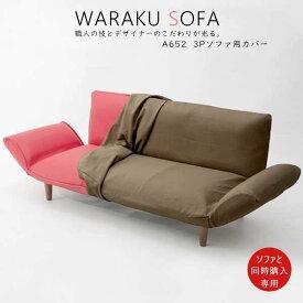 【同時購入】専用カバー「和楽カウチソファ3P・専用カバー」ソファーカバー【送料無料】WARAKU ソファカバー A652専用カバー 当店のA652シリーズのみに対応