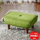 ソファと同時購入用【送料無料】日本製 和楽 脚置き「Ottoman」オットマン WARAKU a281 stool ※オットマン単品です。ソファと同時購入用カゴ