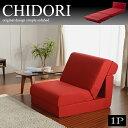 【送料無料】大き目ソファベッド一人掛け「CHIDORI」
