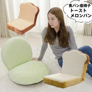 【送料無料】【日本製】座椅子 食パン メロンパン トースト 3色 低反発 ウレタン 座椅子 おしゃれ 腰痛 コンパクト 座いす ざいす 食パン座椅子 小さい 北欧 ゆったり わくわくインテリア
