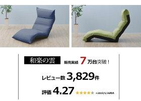 座椅子おしゃれ和楽WARAKU和楽の月Light日本製国産3ヶ所リクライニング体圧分散チェアー脚部上下可動シンプル贈り物姿勢腰痛新生活2020白鶴