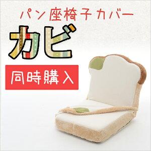 【送料無料】同時購入 食パン座椅子専用カバー「カビパン」が登場!洗濯可能