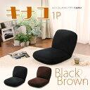 【送料無料】一人掛けふっくらコンパクト座椅子「キナコ」1P