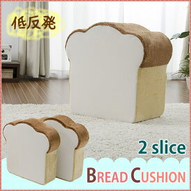 【送料無料】食パン座椅子シリーズ「食パン形クッション厚切り」低反発入り!座布団やオットマンにも!2枚セット