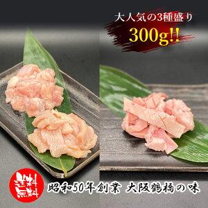 ホルモン 焼 ほるもん 3種 300g タレ付き 大阪 鶴橋 焼肉 白雲台 バーベキュー 焼肉セット ギフト