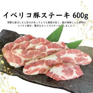 最高峰のベジョータ イベリコ豚 ステーキセット 600g 大阪 鶴橋 焼肉 白雲台 バーベキュー 焼肉セット ギフト