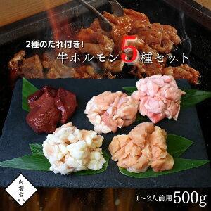 ホルモン 焼 ほるもん 5種 500g タレ付き 大阪 鶴橋 焼肉 白雲台 バーベキュー 焼肉セット ギフト お中元