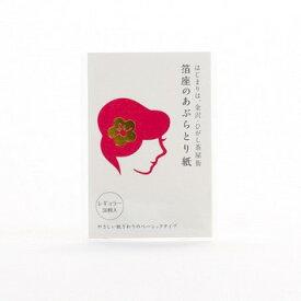 【あぶらとり紙スタンダード(30枚入)】あぶらとり あぶらとりがみ 金沢 化粧 メイク 箔座 HAKUZA