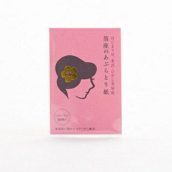 【あぶらとり紙コラーゲン(100枚入)】あぶらとり紙  金沢 化粧直し メイク直し 箔座 HAKUZA