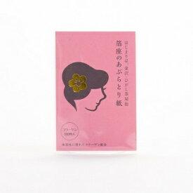 【あぶらとり紙コラーゲン(100枚入) 5冊セット】あぶらとり あぶらとりがみ 金沢 化粧 メイク 箔座 HAKUZA