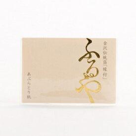 【あぶらとり紙 ふるや(20枚入) 5冊セット】あぶらとり紙 希少 高級 金沢 化粧 メイク 箔座 HAKUZA
