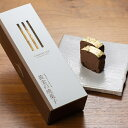 箔座「チョコレートケーキ 黄金の焼菓子」 パウンドケーキ 焼き菓子 洋菓子 チョコ 抹茶