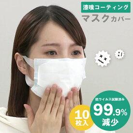 マスクを抗菌 マスクカバー 三密対策 布マスク 抗ウイルス マスク表面も抗ウイルス対策を CMで話題のハルシックイ使用【シックインマスクカバー】ハルアイデア