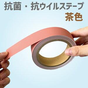 シックインテープ 茶色 抗ウイルステープ 抗菌テープ