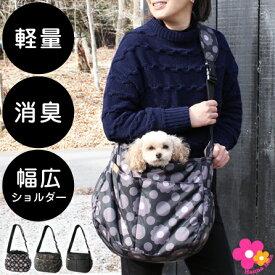小型犬 消臭 スリングキャリーバッグ 軽量 ペット ハンナフラ ショルダー おしゃれ 小型犬 猫 お散歩バッグ