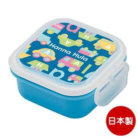 日本製 子供 デザートケース のりもの 食洗機対応 フタを外して電子レンジ対応 お弁当箱 キッズ 男子 女子 かわいい ハンナフラ Hanna Hula